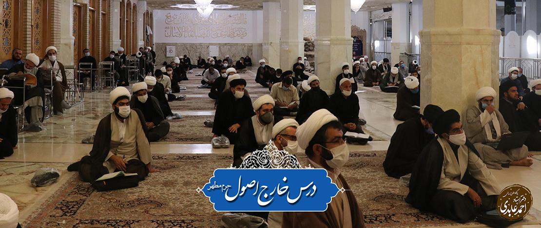درس خارج اصول استاد احمد عابدی - 1399 - شبستان امام خمینی، حرم مطهر حضرت معصومه