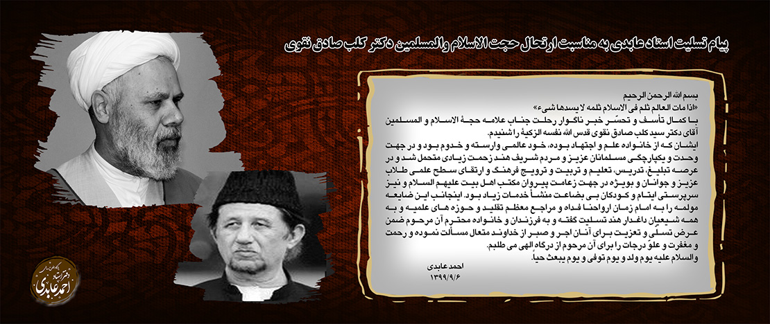 پیام تسلیت استاد عابدی به مناسبت ارتحال حجت الاسلام والمسلمین دکتر کلب صادق نقوی