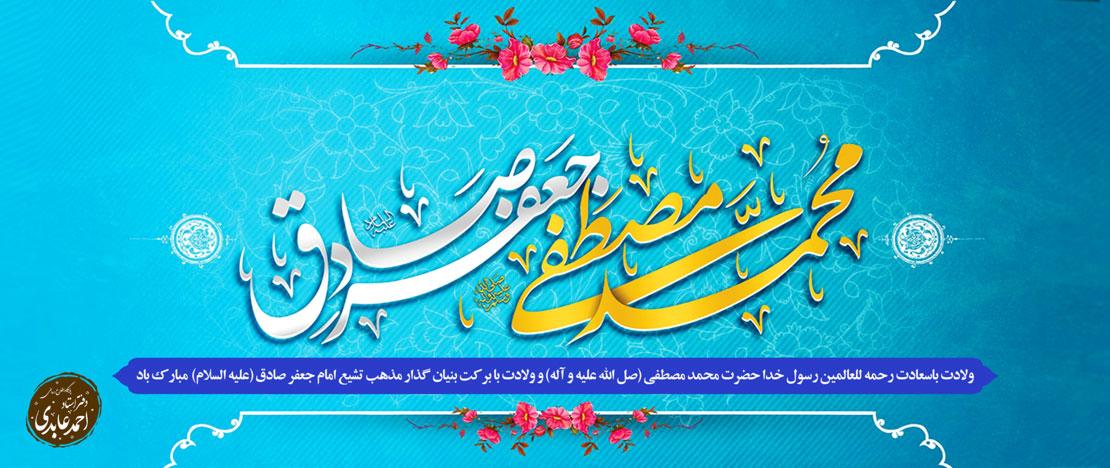 ولادت حضرت محمد صل الله علیه و آله و امام صادق علیه السلام