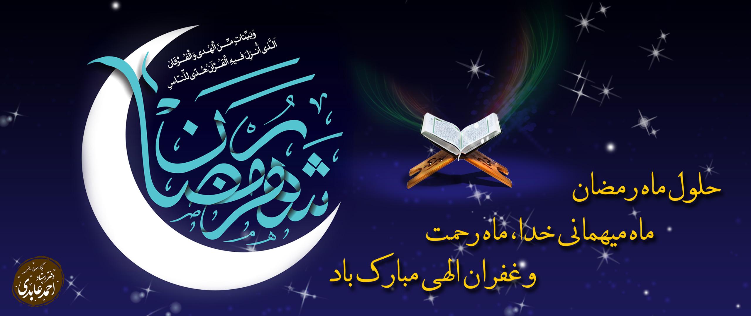 تبریک ماه مبارک رمضان